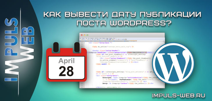 Как вывести дату публикации поста WordPress